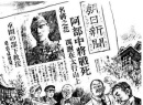 这些日军大将双手沾满中国人鲜血 全部毙命中国不得好死!