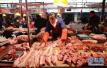 由于周期性因素 10月猪肉价格同比下降一成