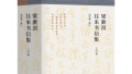 《梁漱溟往来书信集》出版:20世纪中国历史的缩影