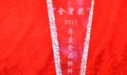 """茅台集团获""""'金箸奖'2017年度食品标杆企业""""荣誉称号"""