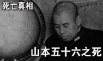 日军偷袭珍珠港主谋
