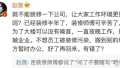 赵薇回应四家公司被曝搬空:就不能装修下公司?