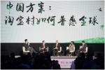 农村电商如何惠普全球 阿里巴巴给出中国方案