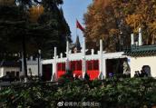 南京市市级机关大院元旦第十三次向公众开放