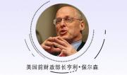国内外各界人士热议中国经济成就