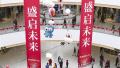 温州银泰城奥特莱斯正式开业 城市综合体三足鼎立-浙商网