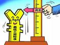 鞍山城区最低工资标准上涨至1420元
