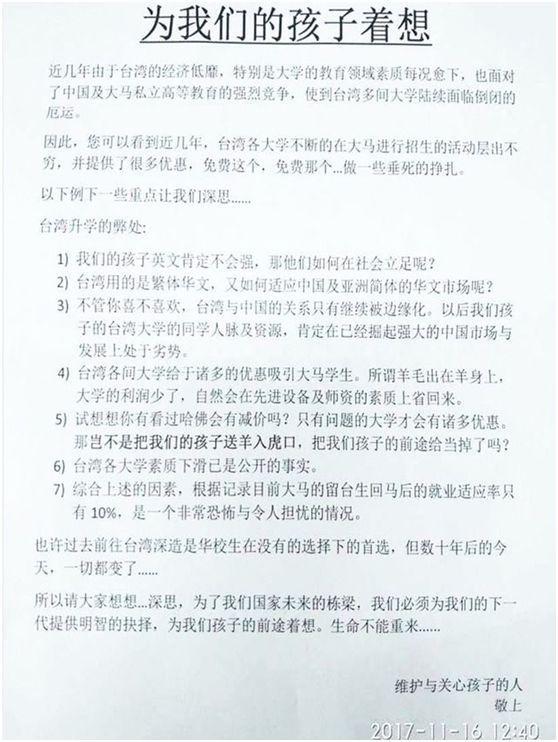 澳门赌博的网址:马来西亚中学疯传这封公开信,台湾怎么办?