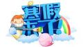 河南一高校寒假长达80天,媒体:假期安排勿致教育缩水