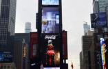 中国鲁花盛开美国纽约时报广场 民族的才是世界的