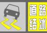 上海发布近两年来首个道路结冰黄色预警