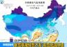 中央气象台:暴雪寒潮预警齐发 雨雪低温持续