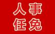 1月31日人事消息汇总:广西、宁夏新任主席确定