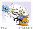 财政部、发展改革委依法处理两起违法违规举债担保问题