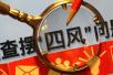 山东省纪委@党员干部,春节期间这十件事千万别做
