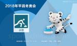 国际滑联:中国短道队的申诉因为时效问题被驳回