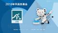 冬奥会女子冰壶循环赛收官 中国队终获第五名