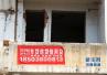 中信银行暂停房抵贷业务 银行看空北京楼市
