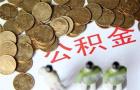 最高可贷120万! 南京公积金支持人才安居系统上线
