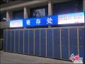 沈阳北站候车室寄存柜乱收费 商铺挤占候车空间