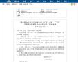 国务院批准山东等4省开展国家标准化综合改革试点工作