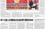 山东省十三届人大常委会主任会议举行第四次会议