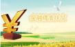 打破传统思想:河南三门峡创新金融扶贫脱贫攻坚新格局