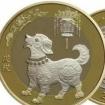 狗年纪念币