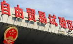 辽宁自贸试验区吸引1568家外贸企业落户