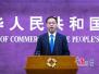 商务部:中国扩大开放与经贸摩擦无关 中美未进行任何谈判