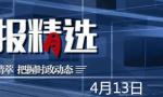 【党报精选】0413