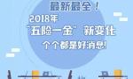 """2018""""五险一金""""新变化,个个都是好消息!"""