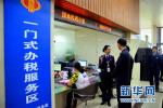 秦皇岛开发区整合办税资源 提升服务效能