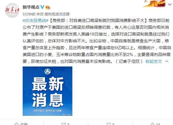 商务部:对自美进口高粱制裁对中国消费影响不大