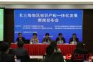江苏与沪浙皖签署长三角知识产权一体化发展协议