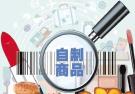 网售自制商品问题调查