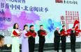 第八届书香中国·北京阅读季启动