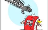 上海法院:涉外知识产权案件数量总体平稳 案件标的额较高