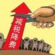"""国务院决定再推七项减税措施 600多亿""""红包""""即将发出!"""