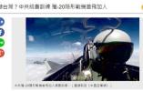 解放军歼20战机首次出海 台媒紧张叫嚣:恐吓台湾