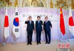 """中日韩领导人两年半再聚首 """"东方智慧""""勾勒三国合作远景"""