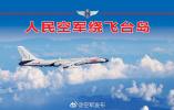 今日要闻:空军双向绕飞台岛巡航 于欢案背后团伙案宣判