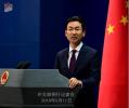 王毅受邀将出访法、西、葡、阿根廷 外交部透露了这些细节