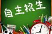 厉害了!安徽省72人通过北大清华2018年自主招生初审