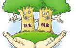 瀋陽九項新舉措支援高校畢業生到縣域就業創業