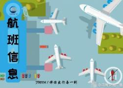 郑州机场最新航班动态:3架航班出现了延误