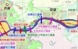 龙潭过江通道建设又有新进展,还有6条过江通道…