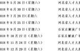 河北五月大型人才招聘会暨月度家政大集26日举办