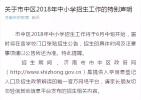 2018年济南各区小学招生工作6月中旬开始