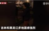 吉林松原5.7级地震震醒整个东三省 或有人员伤亡军分区已集结官兵